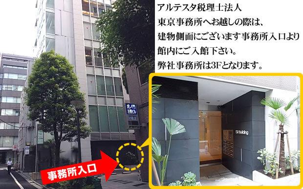tokyo_office_entrance