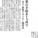 起業の手続き1カ所で 都など赤坂でセンター開所式