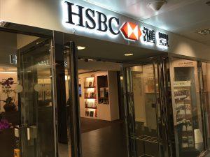 HSBCHongKong1