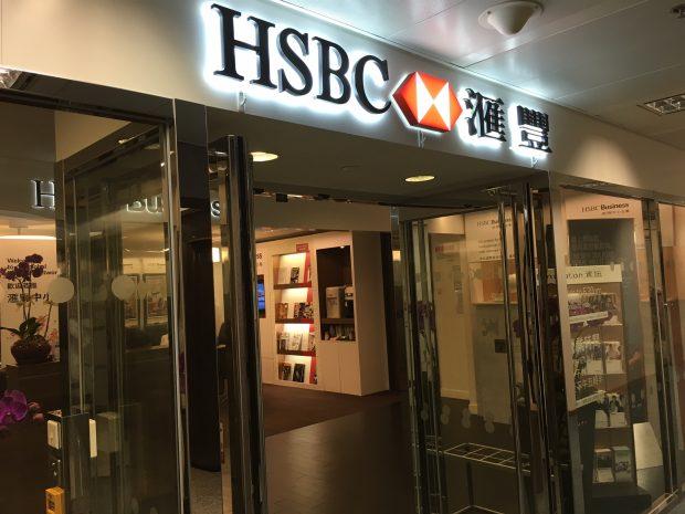 この画像には alt 属性が指定されておらず、ファイル名は HSBCHongKong1-620x465.jpg です