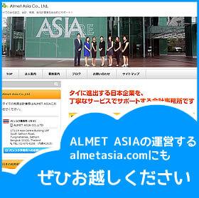 ALMET ASIA CO.,LTD
