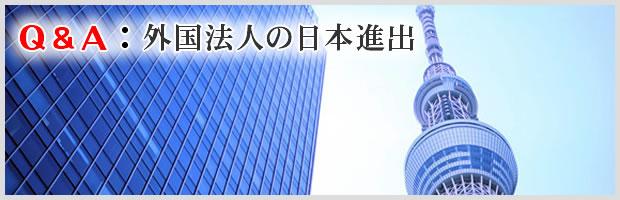 Q&A:外国法人の日本進出
