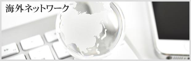 アルテスタ税理士法人 海外ネットワーク