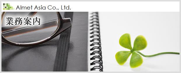 Almet Asia Co., Ltd 会計事務所 業務案内